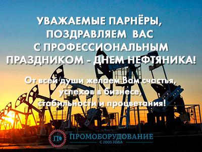С Днем нефтяника и газовой промышленности!